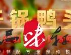 特色干锅鸭头培训-培训秘制辣鸭头-干锅系列技术培训