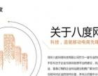 郑州微信小程序开发|制作|公司|价格|八度网络