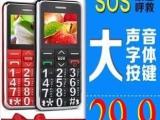 老人手机批发 关爱通A111老年机 大字体老人机 送礼手机 厂家