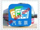 从上虞到天津大巴汽车(发车时刻表)几个小时?+收费多少钱?