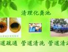 镇江润州区抽粪抽泥浆 污水池清理 经常清理化粪池
