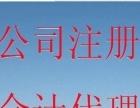 重庆工商代办、**、代办注册公司、代账会计