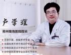 郑州陇海医院不孕不育