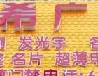 桂林点希广告