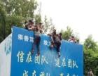 柳州拓海户外拓展训练与旅游、体育、娱乐的区别