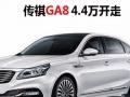 宁波第28届国际汽车博览会 广汽传祺VIP客户尊享