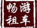 """邯郸租奔驰车队""""奥迪车队""""宝马车队""""加长悍马""""劳斯莱斯"""