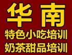 深圳哪里有学特色小吃培训学校就来华南小吃培训学校