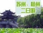 上海到杭州70元苏州50元周庄88元乌镇98元全包