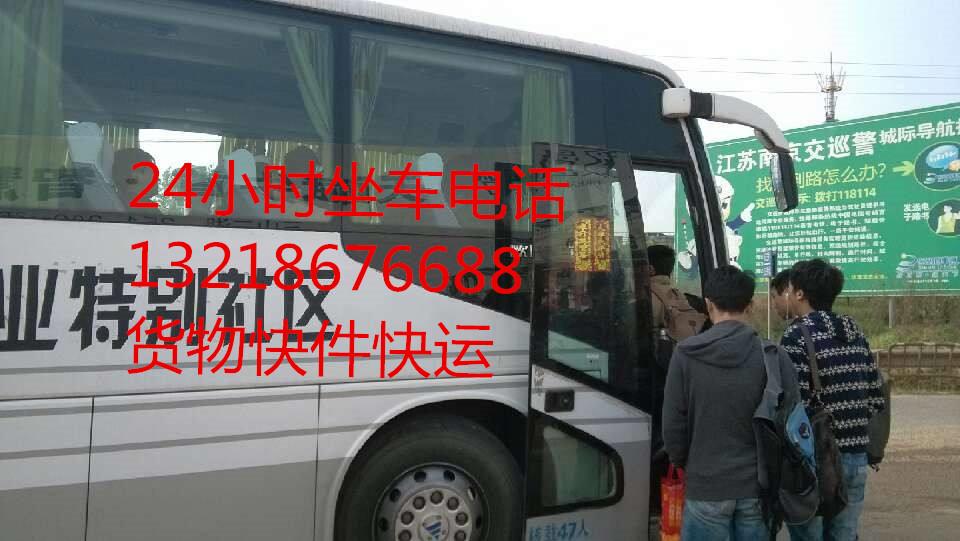 图 常州去湛江汽车大巴132-1867-6688