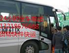 图 泗县到泰州汽车132-1867-6688司机电话
