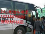图 常州直达滁州客车卧铺汽车132-1867-6688