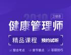 北京健康管理师 执业药师 执业医师 营养师培训