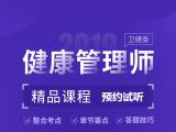 乐山2020年健康管理师报名时间 执业药师 健康管理师培训