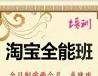湛江电子商务培训湛江学淘宝培训美工培训运营
