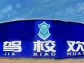 蓝盾驾校是老百姓口碑相传的品牌驾校