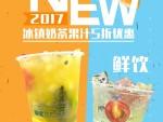 四季热卖 思优乐茶加盟 5平米店 月入过万