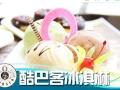 加盟酷巴客冰淇淋怎么样 深圳酷巴客冰淇淋加盟条件高吗