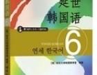 深圳龙岗高丽韩语日语学校福安校区寒假班开课