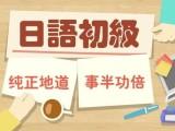 上海高考日語培訓學校,零基礎學日語,日語初中級培訓