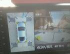 比亚迪F3大屏导航和360全景,3200