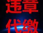 福州专业处理违章 年审验车 福州六年免检盖章 补换行驶本