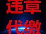 上海专业处理违章 年审验车 六年免检盖章代办