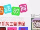 深圳宝安淘宝培训 电商培训 零基础入学 包学会为止