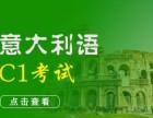 上海意大利语二级培训 核心课程+情景实战