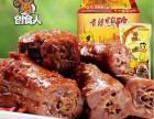 武汉创食人黑鸭加盟费 开店投资有多大 加盟多久能回本