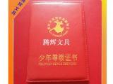 皮料布料荣誉证书等级证书外壳生产定做
