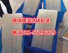 上海全市降温冰块 食用冰块 干冰销售配送订购公司
