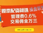 临沂 在线广州股票配资哪家好?