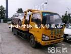 廊坊24小時轎車貨車汽車救援拖車修車補胎丨點擊咨詢丨價格超低