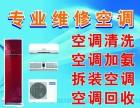 厦门空调 翔安空调 同安空调 集美空调 杏林空调移机清洗加氨
