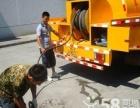清理化粪池-污水池-油池-通下水道-厕所 高压清洗