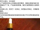 天津大学自主研制玻尿酸修复液补水面霜面膜治脚臭脚气等产品