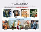 东莞塘厦机器人技术培训,80%市场占有率高薪就业
