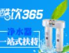 酷饮365净水器加盟