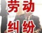 闵行华漕劳动仲裁律师咨询 华漕劳务纠纷律师咨询 专业律师咨询