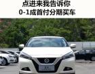 广东惠州喜相逢分期购车零首付低首付以租代购