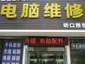 威海(张村)上门维修电脑,监控,打印机
