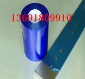 塑胶外壳保护膜/铝合金保护膜/汽车装饰条保护膜