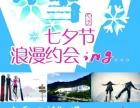 冰雪 祈 缘,相约七夕秦岭峡谷乐园