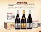 兰歌城堡金标 澳洲水手西拉红葡萄酒 哥伦布之梦红葡萄酒