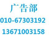 北京晚报发布医师执业证丢失声明登报挂失电话
