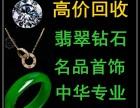 楚雄哪里回收翡翠手镯 翡翠吊坠-翡翠钻石珠宝首饰等
