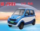 帝隆电动汽车老年代步车四轮电动车DL350加盟代理
