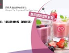 蜜雪冰城奶茶加盟,市场人气高,妙不可言的致富商机!