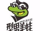 上海型男美蛙怎么加盟?型男美蛙加盟店有几家?